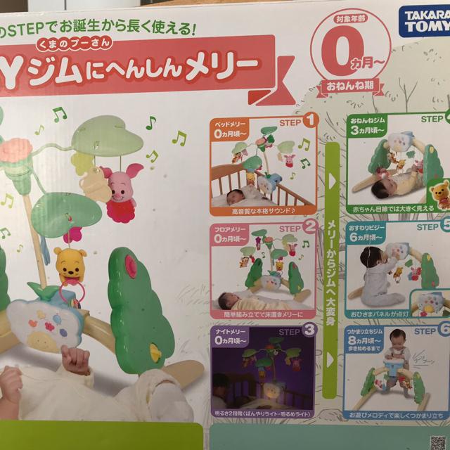 Takara Tomy(タカラトミー)のsoo1212さん限定  くまのプーさん  6WAYジムにへんしんメリー キッズ/ベビー/マタニティのおもちゃ(ベビージム)の商品写真