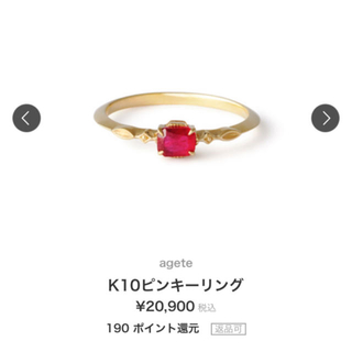 アガット(agete)のagete  ルビーピンキーリングK10   (リング(指輪))