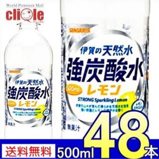 天然水 強炭酸水 炭酸水 レモン 500ml 48本 サンガリア 伊賀の天然水