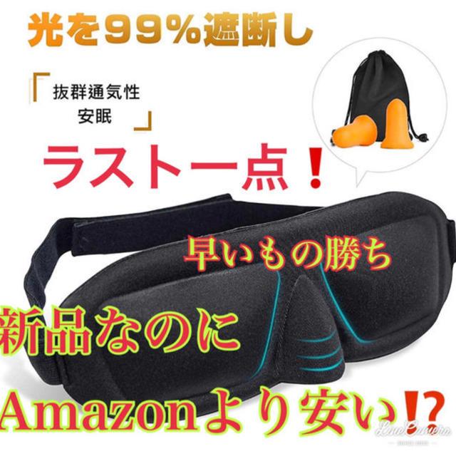 マスク立体作り方,Amazonより安い⁉️HOMRUSアイマスク立体型遮光睡眠軽量の通販