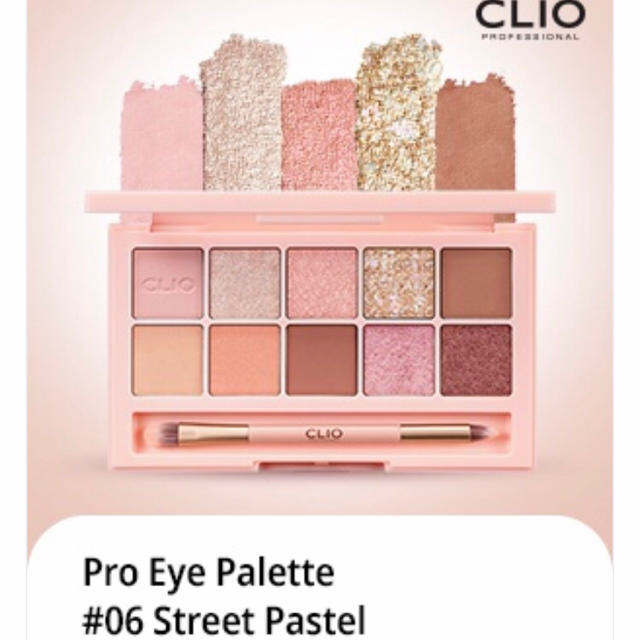 CLIO プロアイパレット 06 STREET PASTEL コスメ/美容のベースメイク/化粧品(アイシャドウ)の商品写真