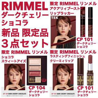 リンメル(RIMMEL)の限定 未開封リンメル CP 104 101 ダークチェリーショコラ 3点セット(アイシャドウ)