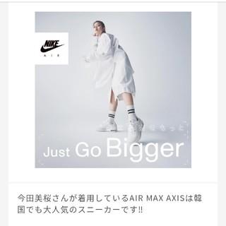ナイキ(NIKE)の今田美桜ちゃん着用モデル ナイキエアマックスAXIS(スニーカー)