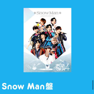 ジャニーズ(Johnny's)の素顔4 SnowMan盤 Johnnys アイランドストア 限定 受注生産 レア(アイドル)