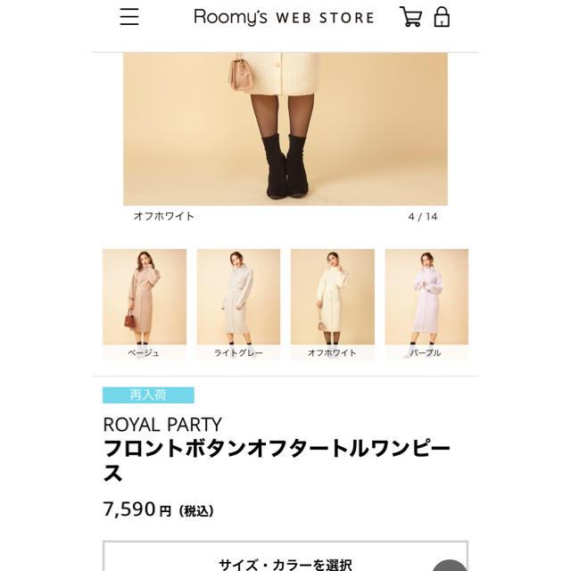 ROYAL PARTY(ロイヤルパーティー)の♡Royal Partyニットワンピ♡ レディースのワンピース(ひざ丈ワンピース)の商品写真