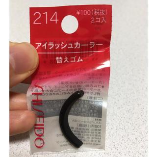 シセイドウ(SHISEIDO (資生堂))のアイラッシュカーラー 214(コフレ/メイクアップセット)