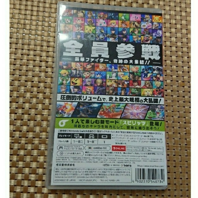 Nintendo Switch(ニンテンドースイッチ)の【中古】大乱闘スマッシュブラザーズ SPECIAL   エンタメ/ホビーのゲームソフト/ゲーム機本体(家庭用ゲームソフト)の商品写真