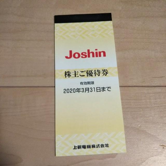 ジョーシン 株主優待券 4800円 チケットの優待券/割引券(ショッピング)の商品写真