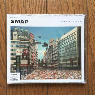 SMAP - 世界に一つだけの花 SMAP マッキー