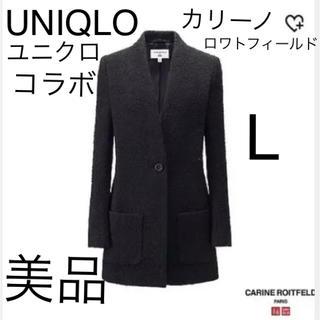 UNIQLO - UNIQLO カリーノロワトフィールド チェスター ノーカラー コート L 美品