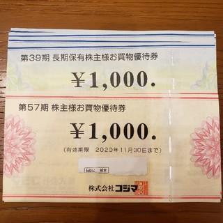 コジマ ビックカメラ 株主優待 10000円分