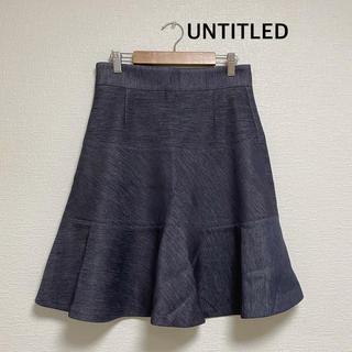 UNTITLED - 26日削除【UNTITLED】デニム フレア スカート