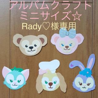 ディズニー(Disney)のダッフィーフレンズ風☆アルバムクラフト☆ディズニー☆(型紙/パターン)