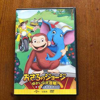 タカラジマシャ(宝島社)のおさるのジョージ ゆかいな大冒険  DVD(キッズ/ファミリー)