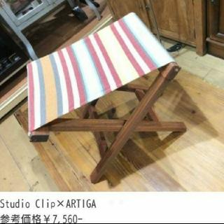 スタディオクリップ(STUDIO CLIP)の折り畳みチェア(折り畳みイス)