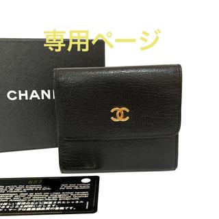 CHANEL - 未使用品 CHANEL シャネル Wホック 折り財布 財布