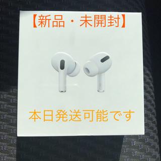 アップル(Apple)の【新品・未使用】AirPods pro (ヘッドフォン/イヤフォン)