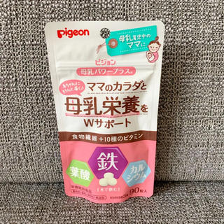 Pigeon - [新品]ママのからだと母乳栄養をWサポート サプリメント