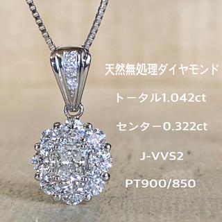 天然 無処理 ダイヤ トータル1.042ct センター0.322 J-VVS2