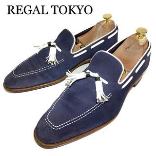 リーガル(REGAL)の◎最上級【REGAL TOKYO】26.0cm メンズ タッセルローファー 革靴(スリッポン/モカシン)