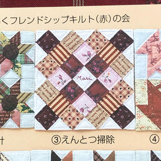 フェリシモ(FELISSIMO)のフェリシモ フレンドシップキルト・赤 2.えんとつ掃除(生地/糸)