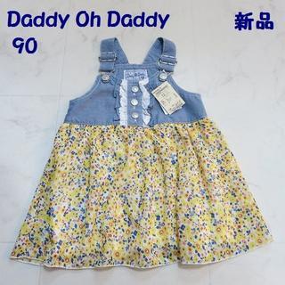 daddy oh daddy - 【新品】ダディオダディ ジャンパースカート 90