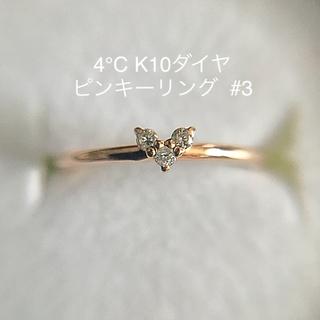 ヨンドシー(4℃)の4℃ K10ダイヤピンキーリング (リング(指輪))