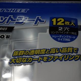 エポック(EPOCH)のエポック社 4ポケットシート 未使用(カードサプライ/アクセサリ)