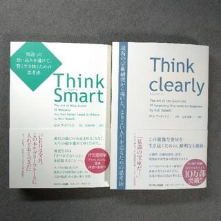 サンマークシュッパン(サンマーク出版)のthink smart(ビジネス/経済)