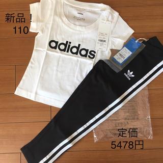 adidas - 【新品】adidas オリジナルス 大人気レギンス Tシャツ 110