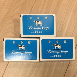 牛乳石鹸 - カウブランド  牛乳石鹸 青箱 さっぱり 3個セット