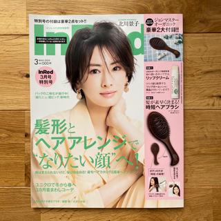 タカラジマシャ(宝島社)の【 In Red 最新号!】髪型とヘアアレンジでなりたい顔へ! 2020年3月号(その他)