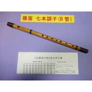 篠笛七本調子 (B管・正ドレミ調)天地巻 7穴 手引書付き M7-6(横笛)
