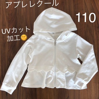 SunnyLandscape - UVカット加工パーカー♡アプレレクール♡ホワイト♡110サイズ