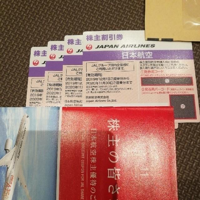 JAL(日本航空)(ジャル(ニホンコウクウ))の日本航空 JAL 株主優待 チケットの乗車券/交通券(航空券)の商品写真