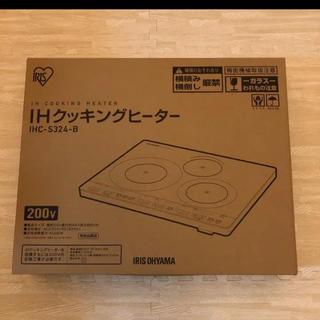 アイリスオーヤマ - 新品IHクッキングヒーター 3口 200V 卓上IH