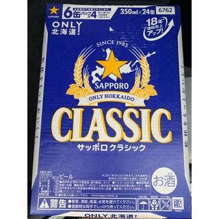 サッポロ - サッポロ クラシック ビール 350ml×24缶