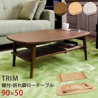 【送料無料】棚付き折れ脚ローテーブル 取り外し可能な棚板付き(ローテーブル)