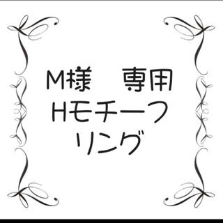 Hモチーフリング(リング(指輪))
