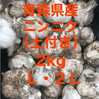 青森県五戸町産 にんにく(土付き)L・LL 2kg(野菜)