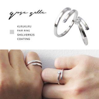 ペアリング クルクル silver ring 指輪 925 レディース メンズ(リング(指輪))