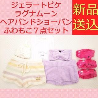 gelato pique - ジェラートピケ ラグナムーン ヘアバンド ショートパンツ セット まとめ売り
