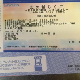 2/19水 志の輔落語PARCO劇場こけら落とし公演 チケット2枚(落語)