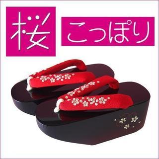 新品送料込み 桜こっぽり 赤鼻緒★振袖&小紋&浴衣に★ぽっくり AGK005