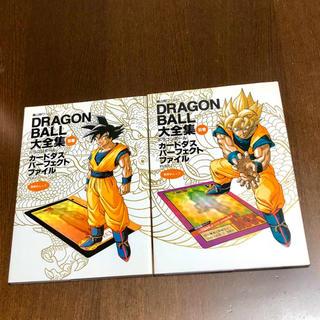 ドラゴンボール大全集 (別巻)  カードダスパーフェクトファイル2冊セット
