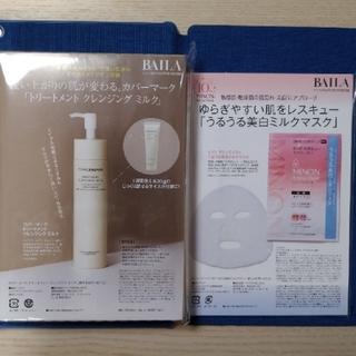 COVERMARK - 【BAILA付録】MINONマスク&カバーマークトリートメントクレンジングミルク