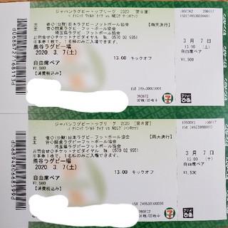 トップリーグチケット3/7ペア自由席(その他)
