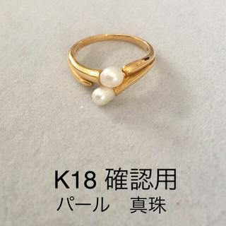 真珠 パール リング 指輪 K18 確認用(リング(指輪))
