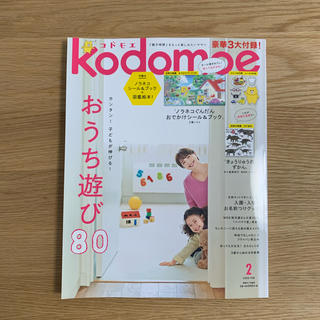 白泉社 - kodomoe 2020 2月号