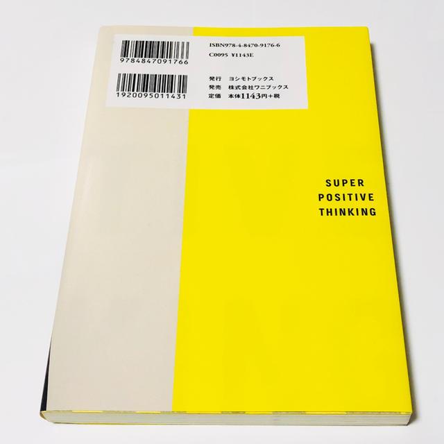 ス-パ-・ポジティヴ・シンキング 日本一嫌われている芸能人が毎日笑顔でいる理由 エンタメ/ホビーの本(アート/エンタメ)の商品写真